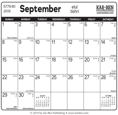 mini jewish calendar