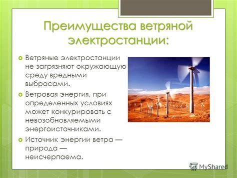 Ветрогенераторы — энергия ветра на службе человечеству ФлексиХИТ