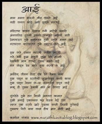majhi aai essay  marathi language google search