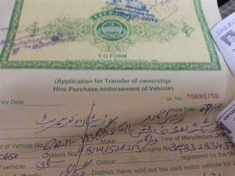 transfer letter transfer letter pakistan car transfer