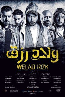 welad rizk  poster full movies