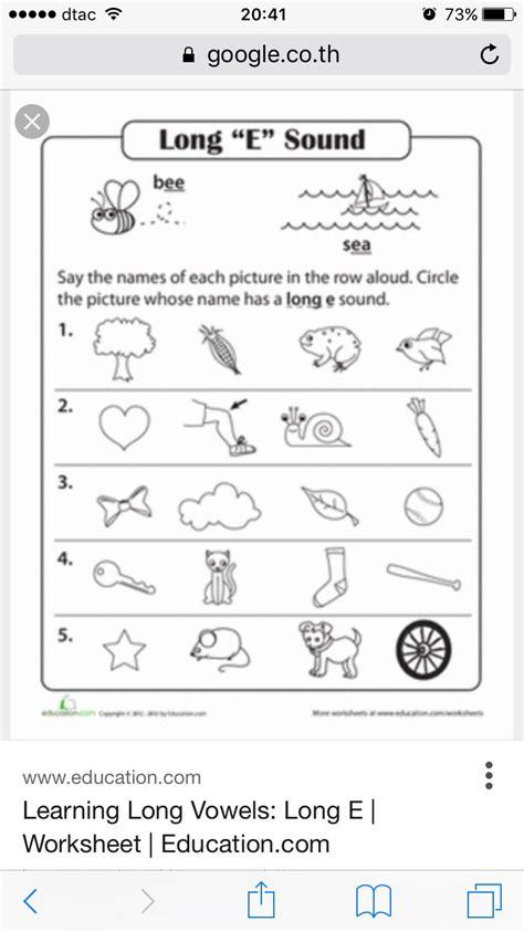 ปักพินโดย Sital ใน Phonic  Vowel Worksheets Long Vowels และ Long Vowel Worksheets