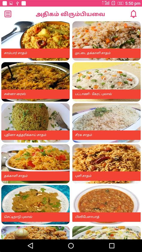 Over 280 traditional, authentic, home cooked and tested recipes from different parts of india's southern state, i.e. Variety Rice Recipes in Tamil-Best collection 2018 for ...