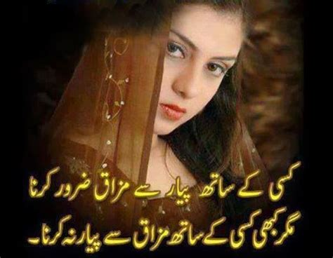 urdu shayari poetry romantic friend quotes lovely pyar sad ghazals hindi wallpapers ka baby karna famous sayri poetries quotations