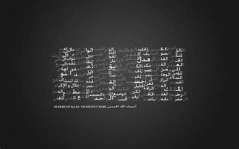 islamic allah quotes wallpaper landscape aesthetic