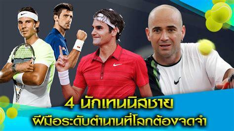 4 นักเทนนิสชาย ฝีมือระดับตำนานที่โลกต้องจดจำ - Databet Wiki