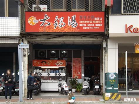 cuisine d饕utant 龍潭大鍋湯風味小館 龍潭美食 branbibi