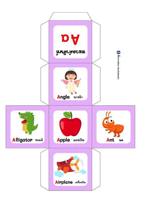 🟠กล่องคำศัพท์ A-Z จำนวน 26 กล่อง... - สื่อการสอน Worksheets | Facebook