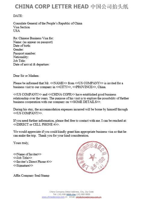 china letter  invitation business