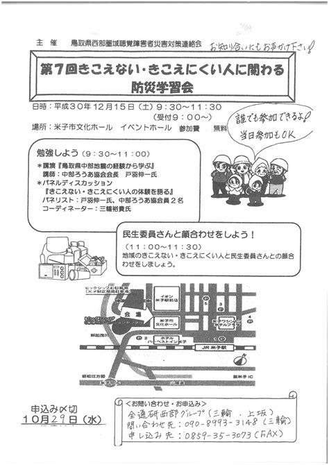 マスク 鳥取 県