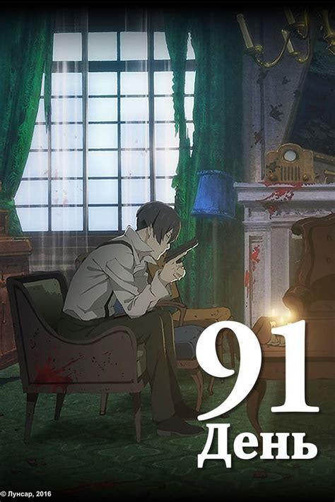 regarder  days anime en  hd gratuit sans