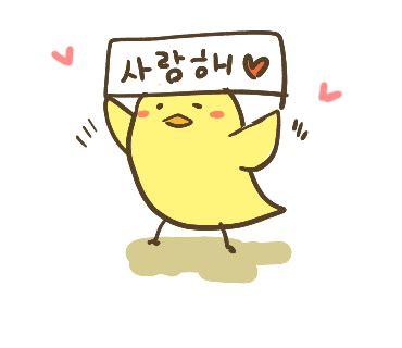 サランヘヨ 韓国 語