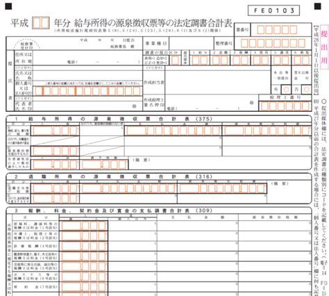 法定 調書 合計 表