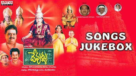 Devullu ( దేవుళ్ళు ) Movie Full Songs ‼ Jukebox ‼ Pruthvi
