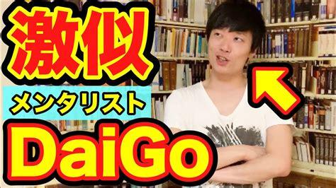 メンタ リスト daigo ユーチューブ