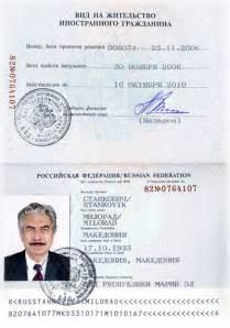 Вид на жительство это документ подтверждающий гражданство