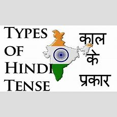 Learn Hindi Tenses Lesson 1  Types Of Tenses (all) Of Hindi Grammar Youtube