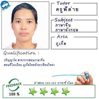 เรียนพิเศษที่บ้าน: สอนภาษาจีน ภาษาอังกฤษ English and Thai ...