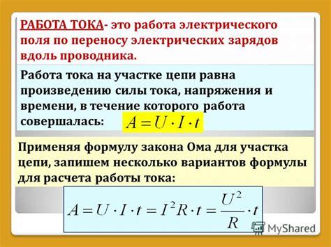 Перевод энергетических единиц . кВт·ч
