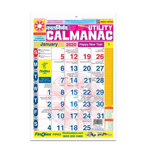 Monthly calendar download in pdf format. Downloadable Kalnirnay 2021 Marathi Calendar Pdf