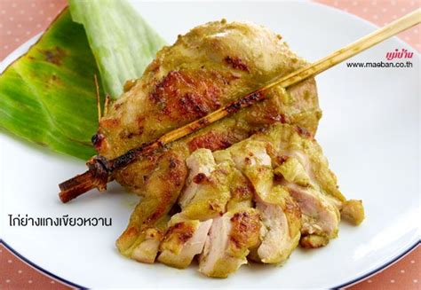 ไก่ย่างแกงเขียวหวาน อาหารสตรีทฟู้ดที่พวกเราคุ้นเคยมาก คง ...