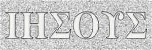 Zionism Unveiled: JESUS IS NOT ZEUS