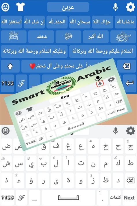Arabic keyboard writes to the system tray and offers a limited. smart arabic english keyboard - arabic keyboard for ...