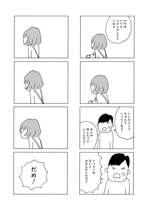 妻 が 口 を きい て くれ ませ ん ドラマ