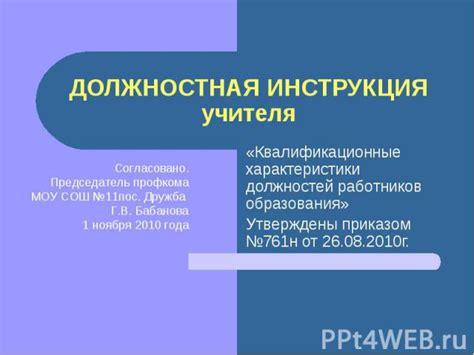 Инструкция по охране труда для заведующего хозяйством.