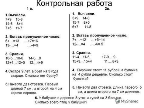 Вспомни состав числа заполни таблицу