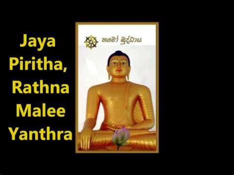 Wattaka piritha, powerful buddhist chanting, theravada tradition. mahamevnawa pirith mp3 download - PngLine