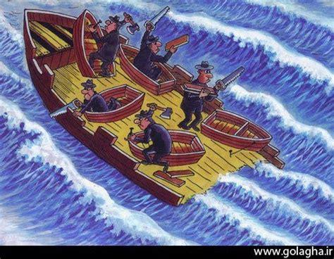 Same Boat by We Iranians Are All On The Same Boat Kodoom Kodoom