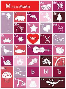Dice Chart Personalized Russian Alphabet Chart By Lampesalot On Etsy