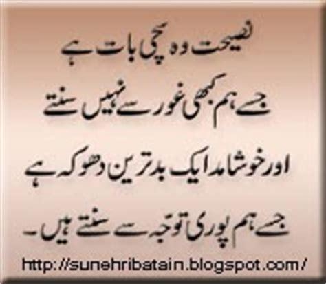 Sunehri Batain In Urdu | Mungfali