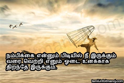 One line inspirational quotes are short and easy to understand than long quotes. Best Tamil Motivational Quotes for Success | Tamil Ponmozhigal - Tamil Kavithaigal