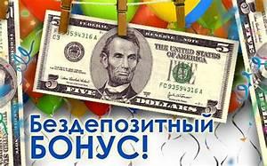 Бездепозитный Бонус В Казино России Игры Slot Machine