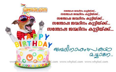 birthday wishes for best friend boy in malayalam birthday wishes for friends
