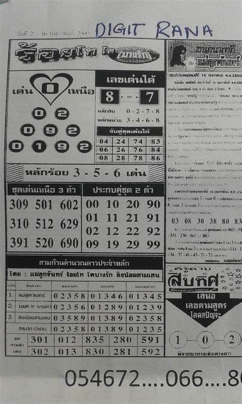 Thai Lottery First Paper 4pc 16 February 2017 Thailand