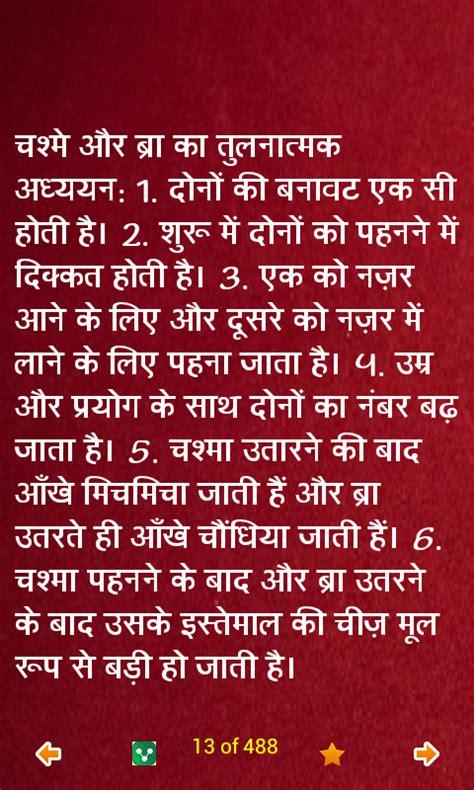 amazoncom adult  veg hindi jokes appstore  android