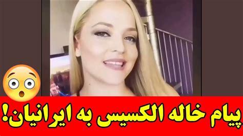 پیام خاله الکسیس به ایرانیان فیلم سکسی الکسیس تگزاس