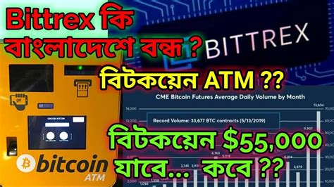 While some bitcoin atms are traditional atms with revamped software, they do not require a bank account or debit card. Bittrex Exchange Closed..Bitcoin price $55,000 when?/Bitcoin 🏧 ATM increase #Bitcoin #Crypto # ...