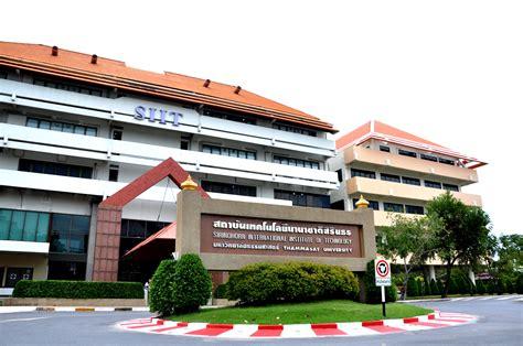Sirindhorn International Institute Of Technology