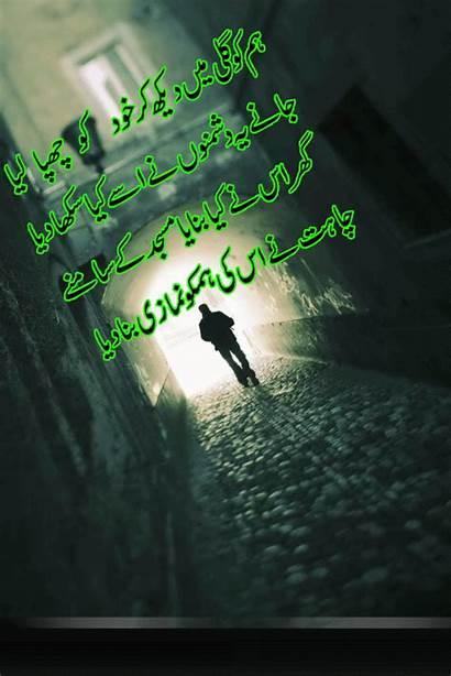 Urdu Sad Poetry Sms English Wallpapers Wasi