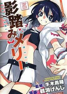 Kagefumi Merry  Manga