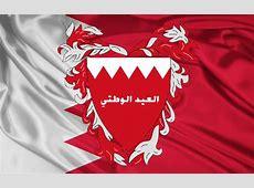 العيد الوطني للبحرين 2013 أكتب اسمك على الصور