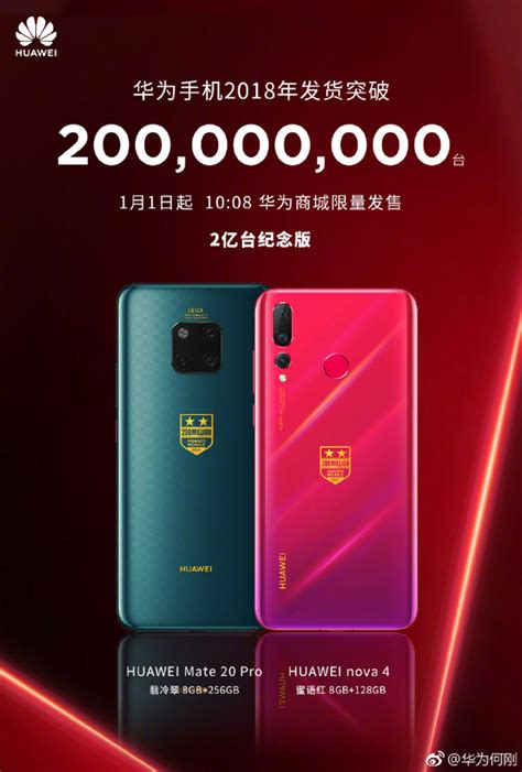 huawei  release mate  pro  nova  special editions