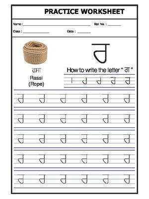 punjabi alphabet rara  images worksheets