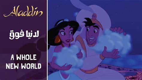 A Whole New World Cartoon Aladdin
