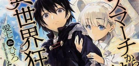 Recomended Anime Romance 2018 又是異世界 新一代的龍傲天 日本網絡小說 爆肝工程師的異世界狂想曲 動畫化決定 Acger 日系acg情報