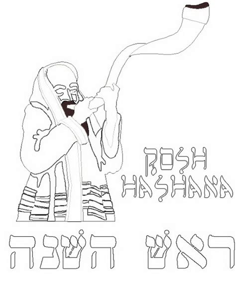 rosh hashanah coloring pages printable  kids